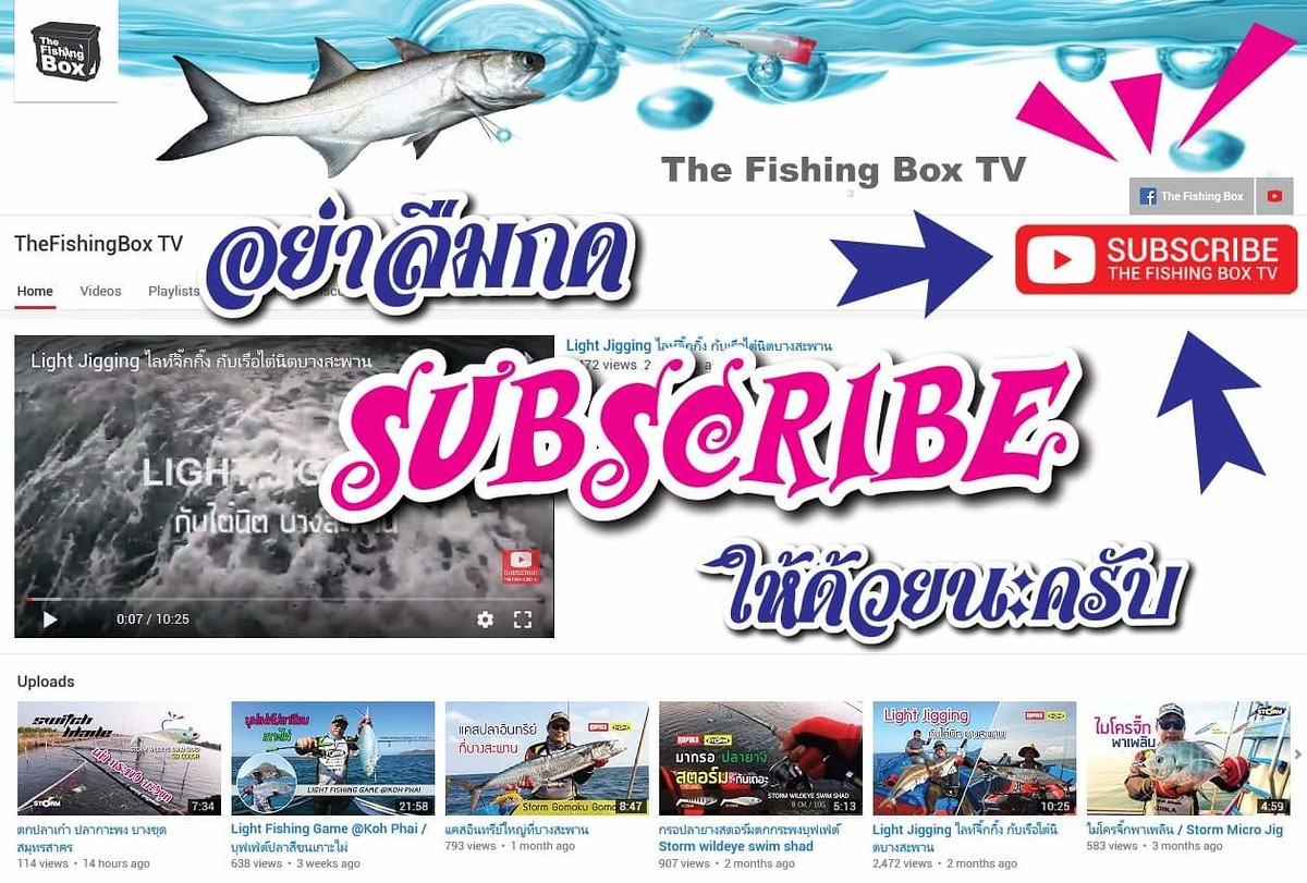 กด Subscribe ติดตามช่อง You Tube 