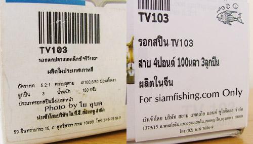 Tv103 korea  VS TV 103 china++โย อุบล+++