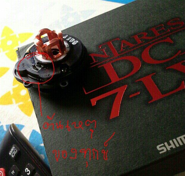 มหาเทพAR DC7-LVตกสวรรค์เพราะตาบอดกำ นึกว่าหัวใจวายตาย..  Shimano Antares DC7-LV