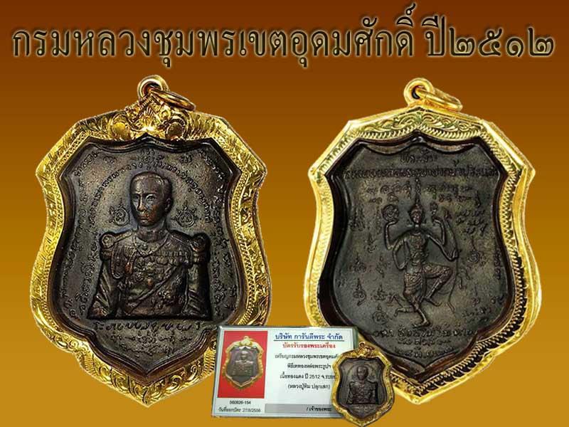 เหรียญกรมหลวงชุมพรฯ ออกปากน้ำประแสปี 12