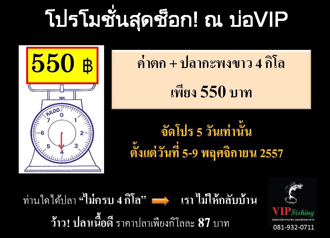 VIP 550฿ ได้ทั้งตก+ปลาถึง4กิโล