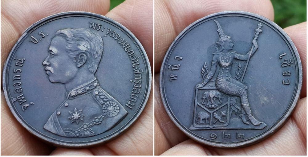 เหรียญเงินรัชกาลที่ ๕ ครับ อายุร้อยกว่าปี ด้านหลังพระสยามเทวาธิราช