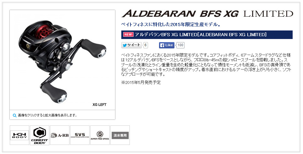 @@@ 2015 Shimano ALDEBARAN BFS XG Limited