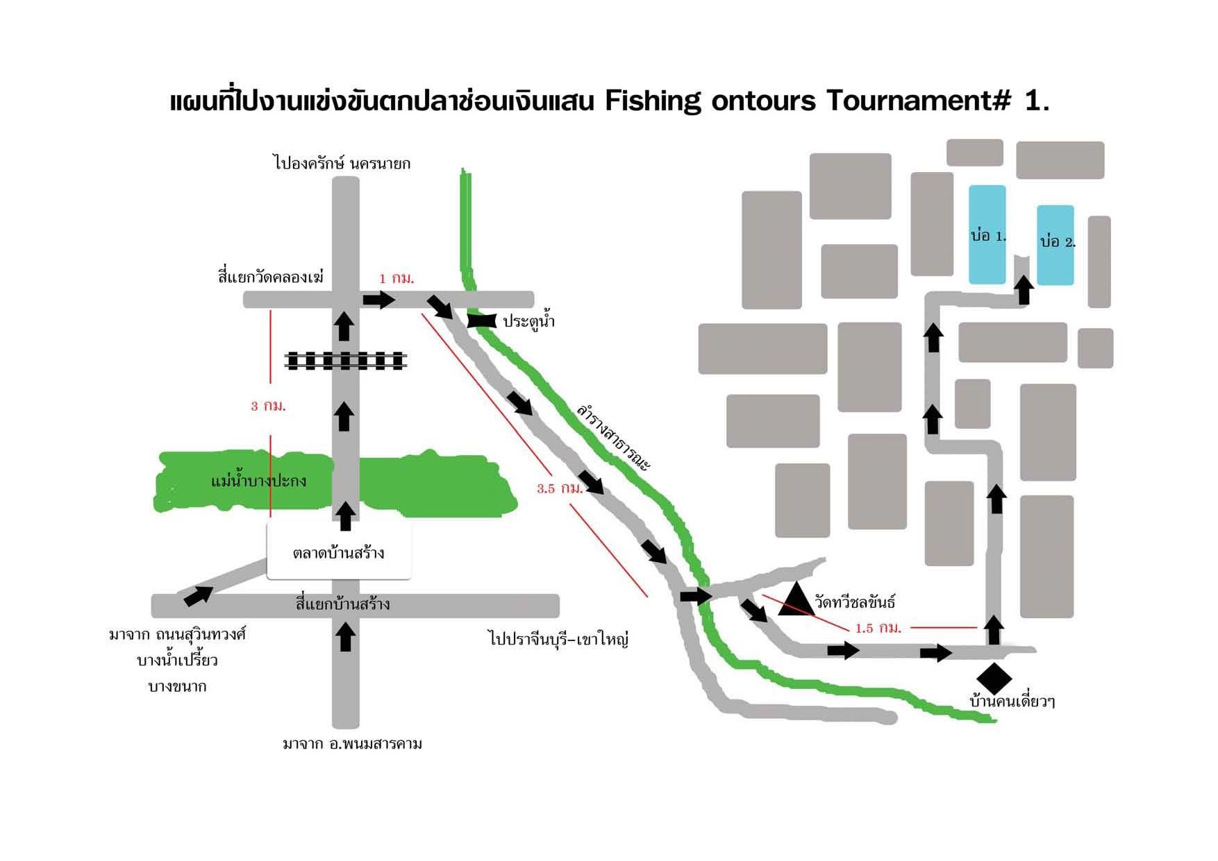 การแข่งขันตกปลาช่อนแม็ทช์  ช่อนสะท้านใจ  ชิงเงินรางวัลมากกว่า 400,000 บาท