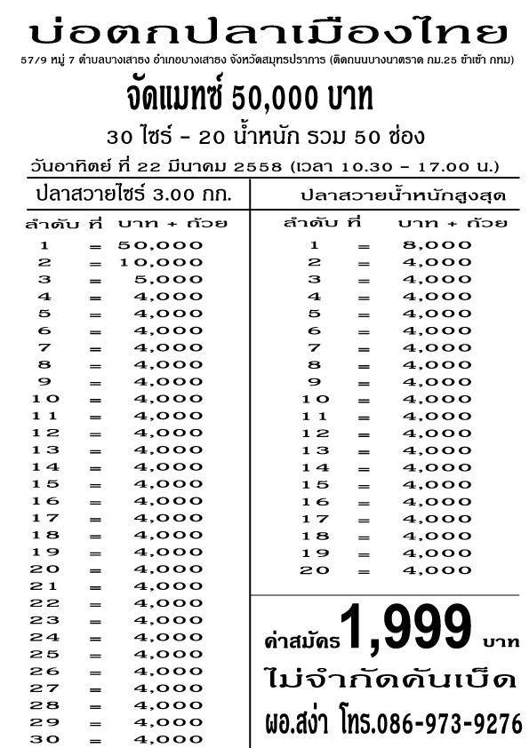 บ่อตกปลาเมืองไทย 50,000 บาทหาง4000ยาวๆ50ช่อง