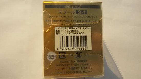 stella2010+spool yumiya 1000ss