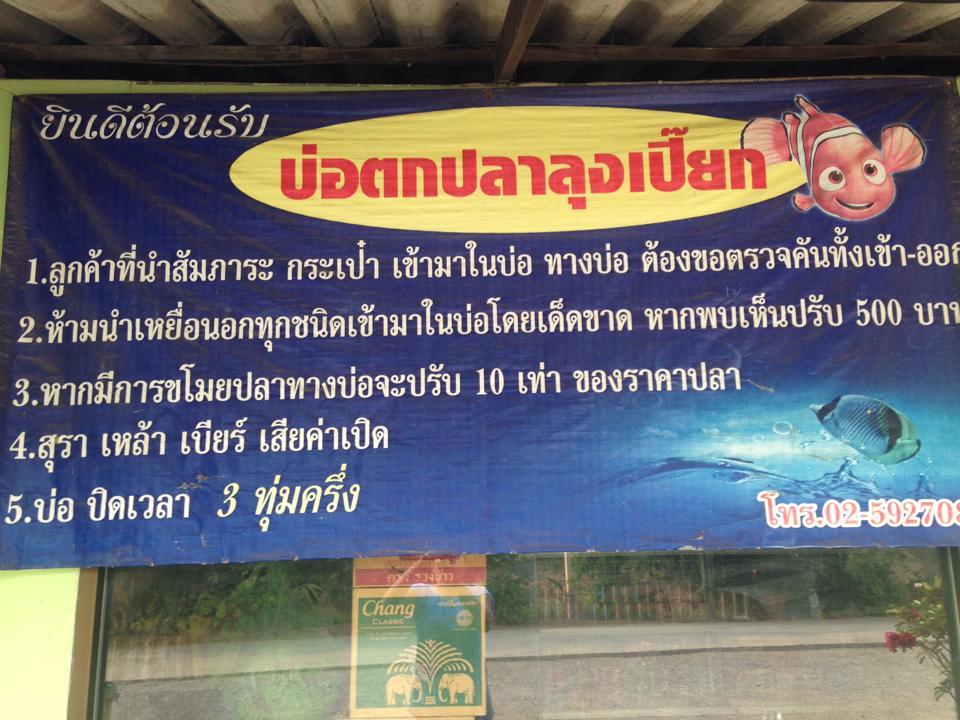 สอบถามเหยื่อตกปลาเกล็ด บ่อลุงเปี๊ยก (นนทบุรี)