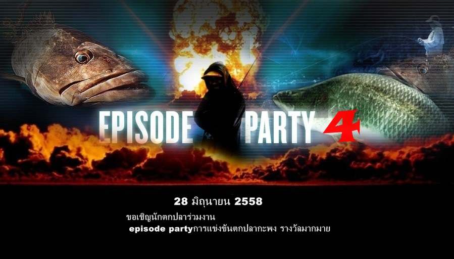 ร่วมสนุกตกกะพง ชิงรางวัล เพียบ episode Extreme4 28 มิถุนายน