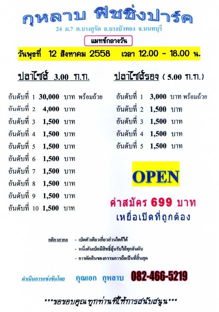 12 สิงหานี้ หัว 30,000 หาง 1,500 บ่อกุหลาบครับ Open