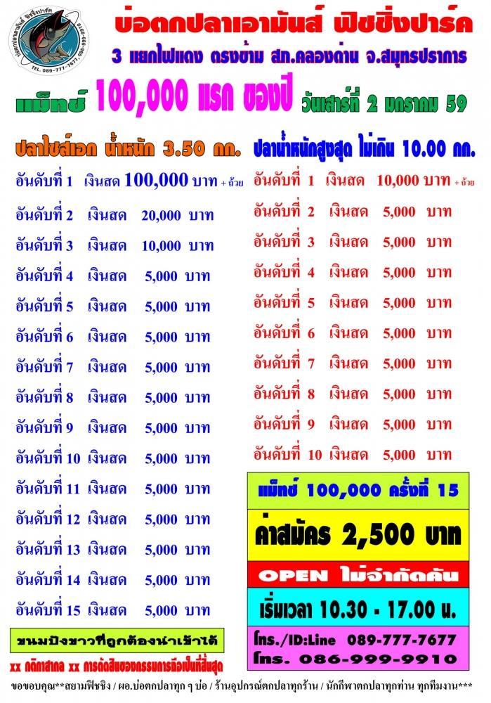 เอามันส์ แมท วันเสาร์แรกของเดือน เสาร์ที่ 2 มกรา 59 หัว 100,000 หาง 5,000
