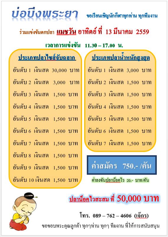 บึงพระยา อาทิตย์ 13 มีนาคม 59 หัว30,000 ปลาน็อค 50,000