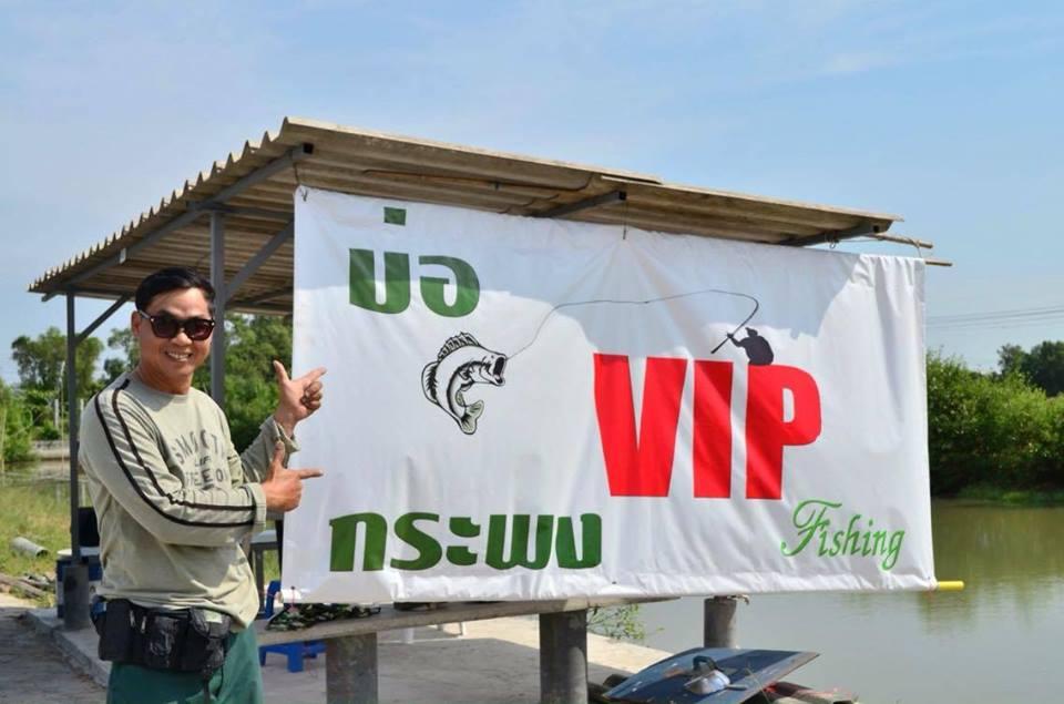 บ่อ VIP เที่ยวลงจัดเต็มทั้งบ่อตกเล่นและบ่อบุฟเฟ่ต์