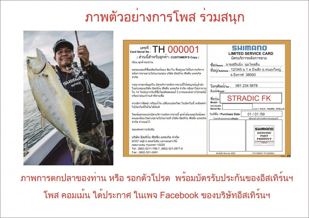 SHIMANO FISHING TRIP# 3 เปิดรับสมัครแล้วจ้าา