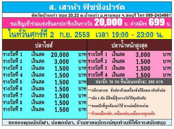 อาทิตย์ 18 ก.ย. แมทซ์ 100,000☆แมทซ์ 20,000 ทุกไนท์ศุกร์☆แมทซ์10,000ทุกวันอาทิตย์
