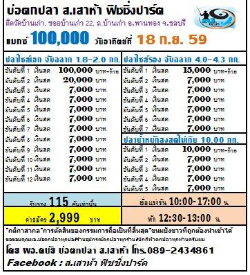 รายชื่อจองคัน แมทซ์ 100,000 วันอาทิตย์ที่ 18 ก.ย. บ่อตกปลา ส.เสาห้า ครับ