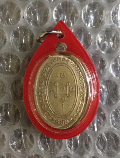 เหรียญแจกแม่ครัวหลวงพ่อแดง วัดเขาบันไดิอิฐ ปี2514 หน้าอ้วนสังฆาฎิจุด