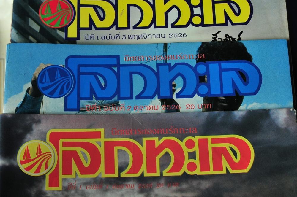 ชีวิตกลางแจ้ง และนิตยสารเก่า เก็บ(ไม่ไหว)