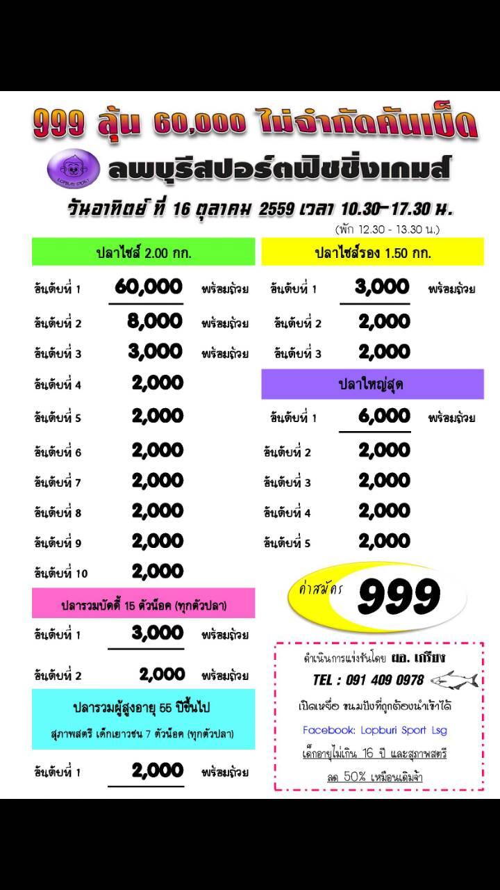 16 ตค. 999 ลุ้น 60000 @ Lopburi sport fishing game
