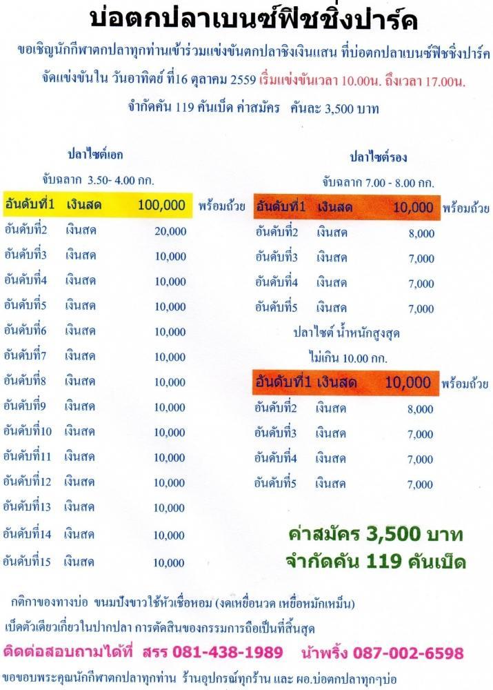 แม็ทสวยๆครับ 16 ตุลาคม 59  หัว>100,000หาง10000 จอง119 คัน บ่อเบนซ์