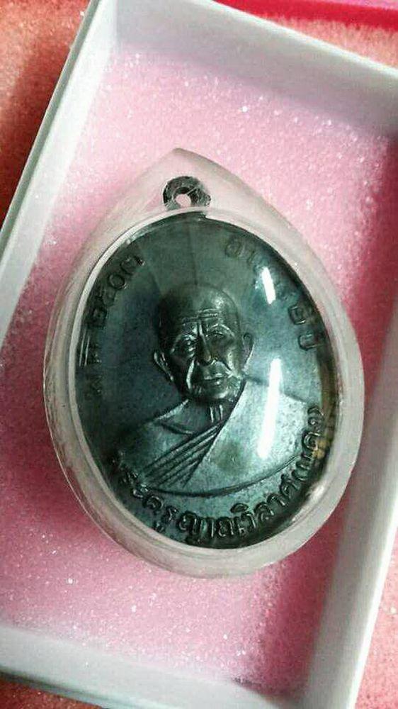 เหรียญหลวงพ่อแดง วัดเขาบันไดอิฐ รุ่นแจกผ้าป่าปี2516พิมพ์๗ตรง