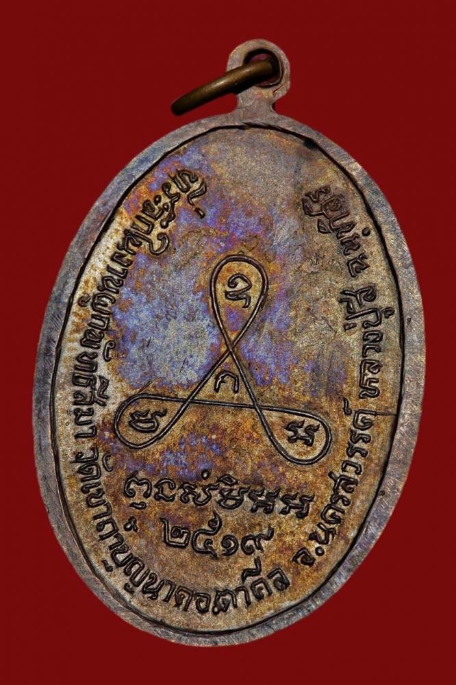 เหรียญหน้าแก่หลวงปู่สี