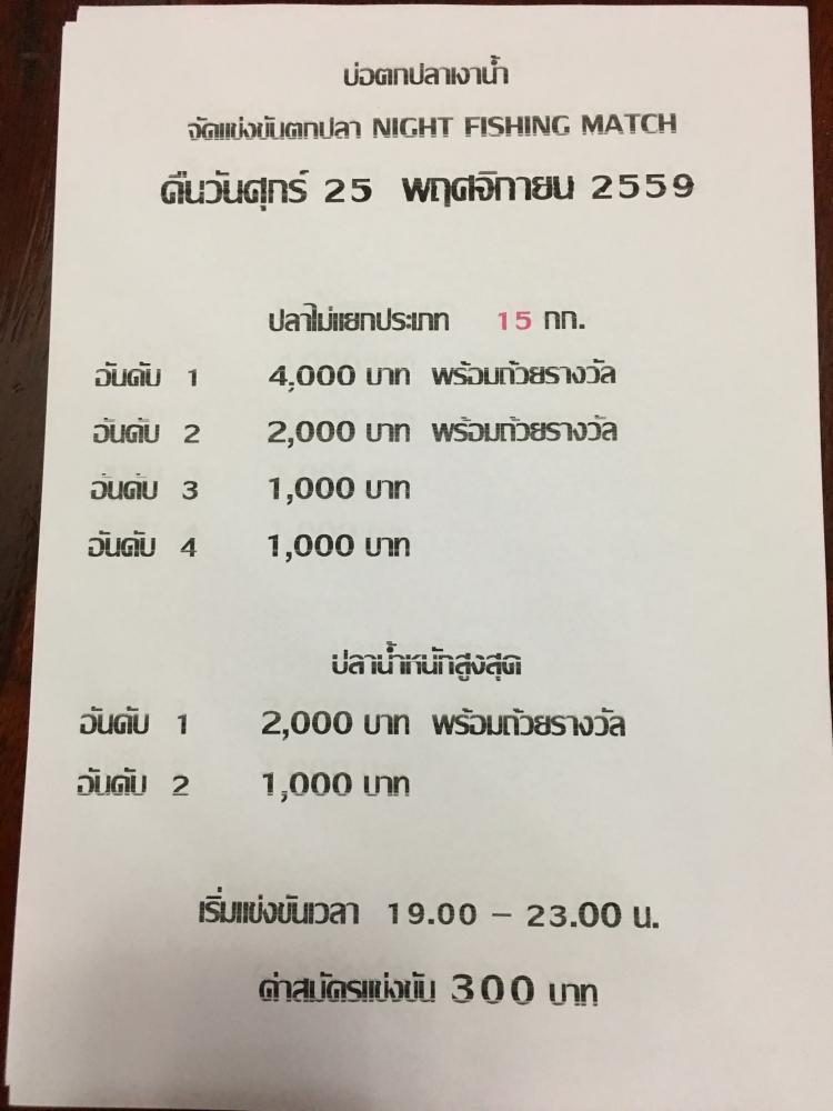 เงาน้ำ 25 พ.ย. 59 NIGHT FISHING MATCH !!