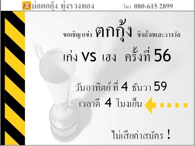 แข่งตกกุ้ง ครั้งที่ 56