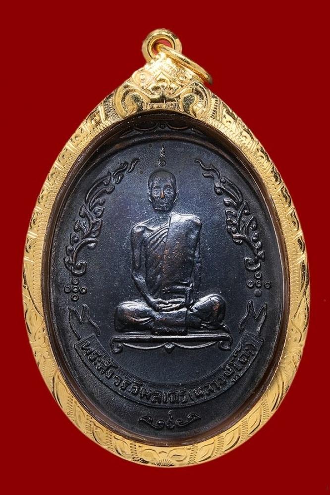 เหรียญรูปไข่หลังพัสยศหลวงปู่โต๊ะวัดประดู่ฉิมพลี นิยมสุดอุ้มดาว ปี18