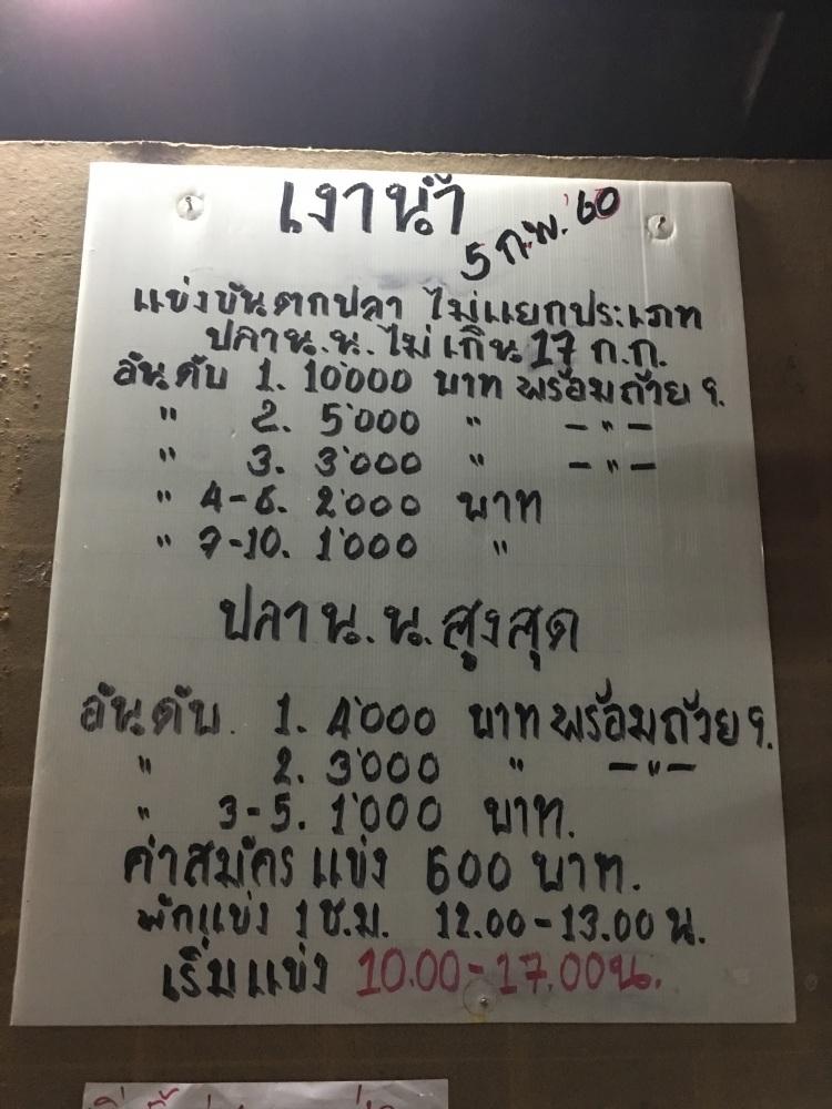 เงาน้ำ!! 5 ก.พ. (กลางวัน) และ 17 ก.พ.(กลางคืน) 2560 มีแข่ง!!!++