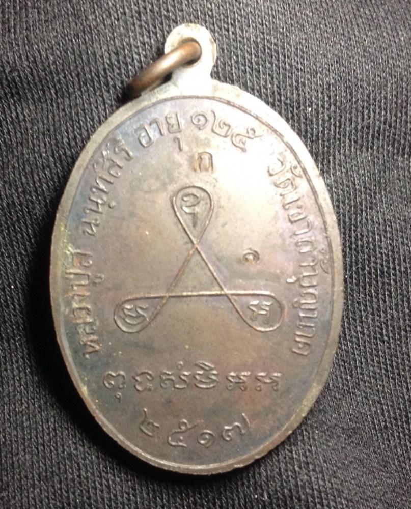 เหรียญอายุยืน หลวงปู่สี