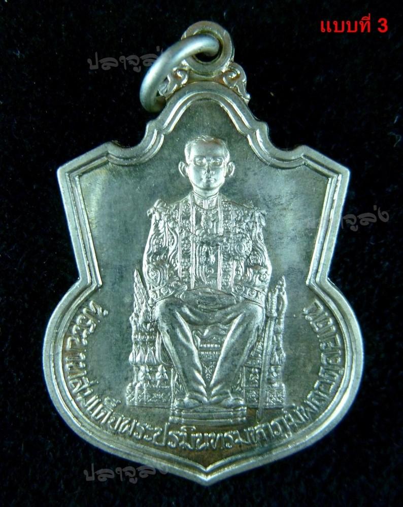 เหรียญ ร.๙ ทรงบัลลังก์ ฉลองครองราชย์ ๕๐ ปี พ.ศ. ๒๕๓๙