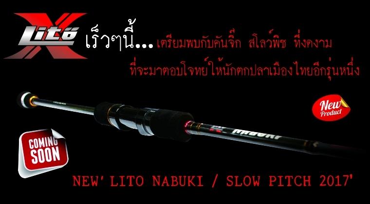 2017' LITO - NABUKI slow pitch สายทะเลจัดไป !