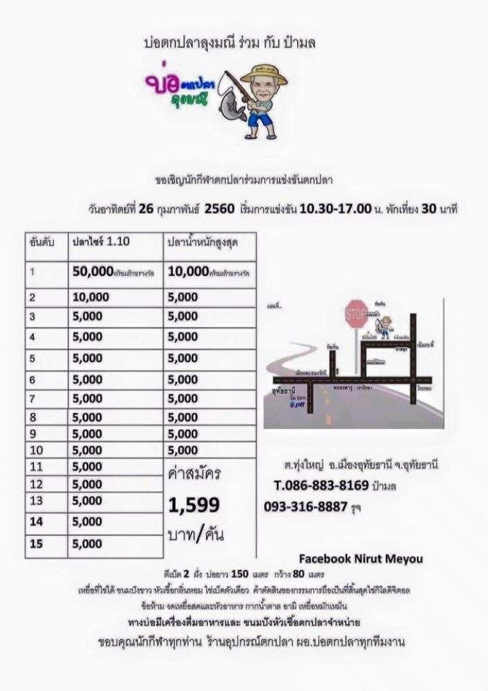 12กุมภาอุทัยธานี20,000(OPEN 659/คัน)