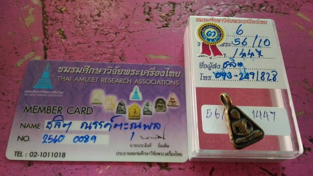 ได้รับการการันตีจากชมรมศึกษาวิจัยพระเครื่องไทย