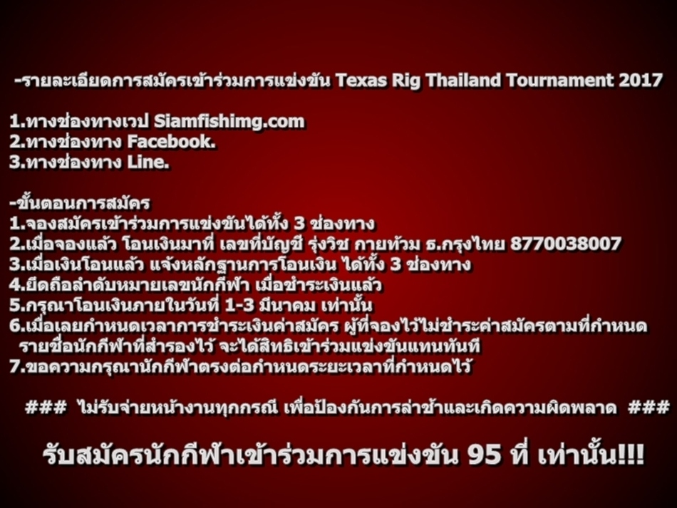 ((((( Texas Rig Thailand Tournament 2017 )))))