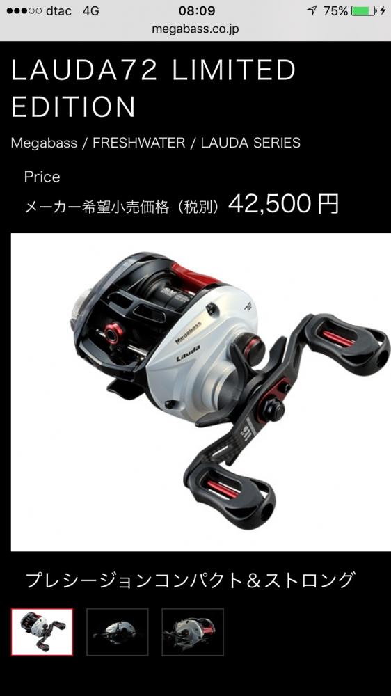 Megabass Lauda limited and Lauda58
