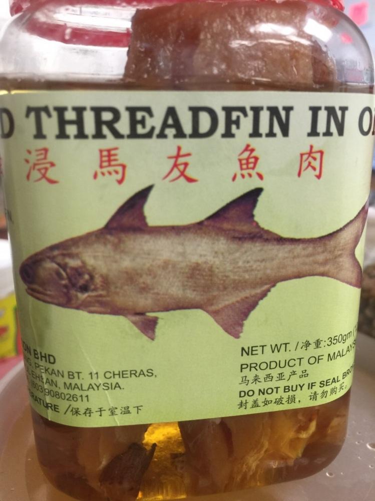 หลนปลากุเลาเค็ม