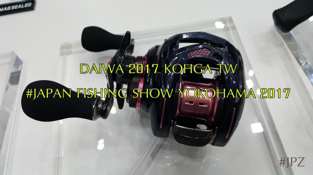 DAIWA 2017 KOHGA TW #Update Video