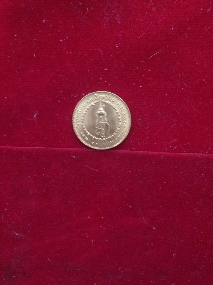 รบกวนถามผู้รู้หน่อยครับ. เหรียญ ราชินีรุ่น เป็นเนื้อทองคำรึเปล่าครับ