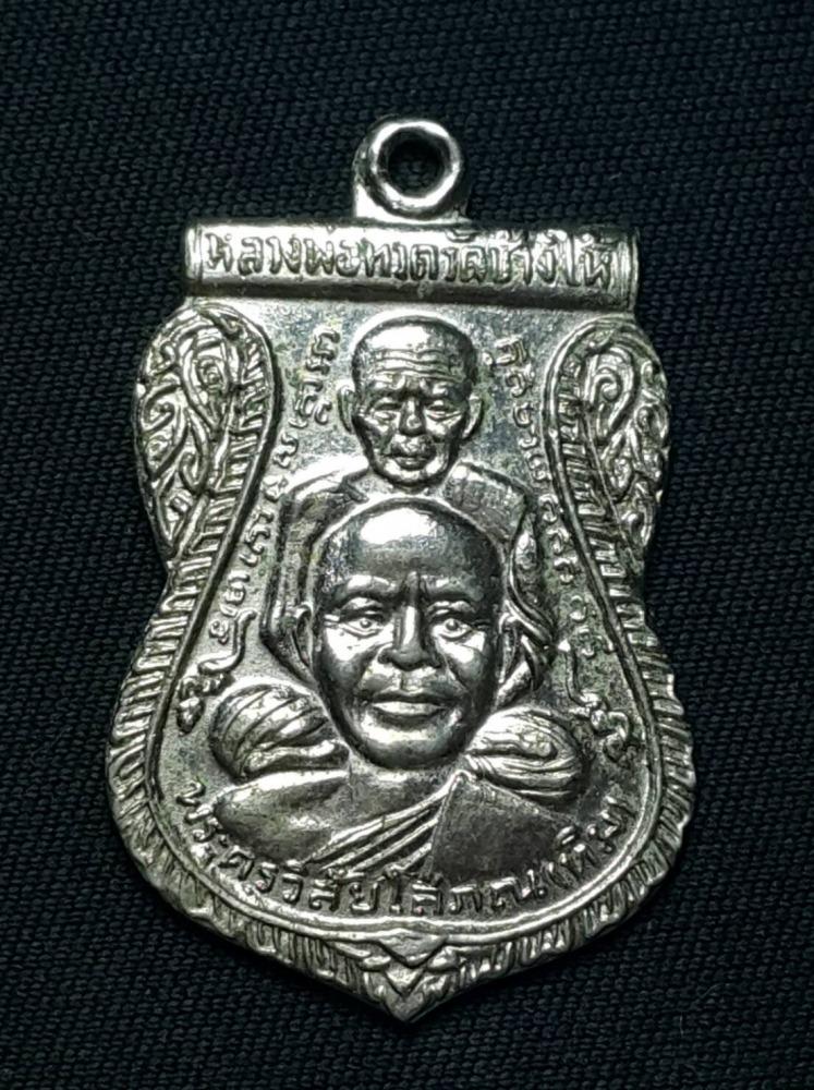 เหรียญขี่คอ 09 อัลปาก้าชุบนิกเกิ้ล