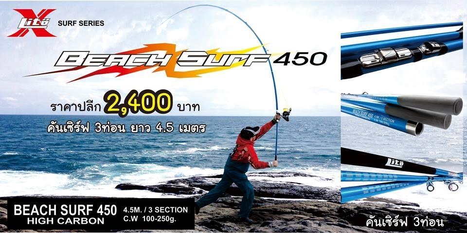 สายเซิร์ฟเน้นๆ LITO - TELE SURF 420 & BEACH SURF 450