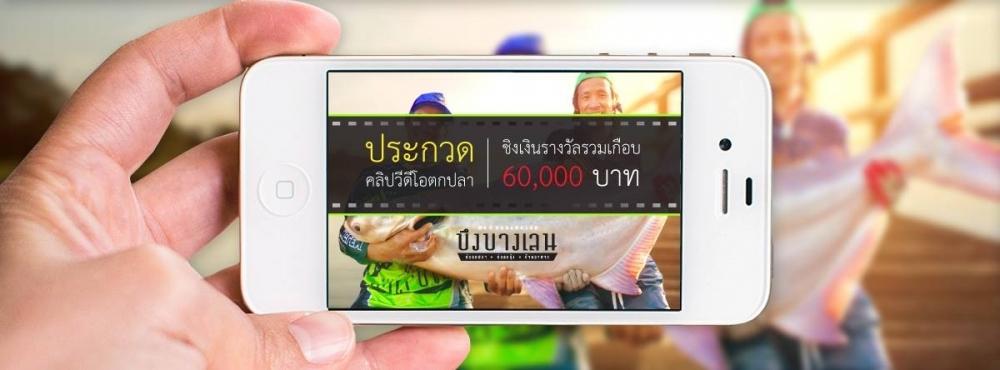#ประกวดคลิปวีดีโอตกปลา เงินรางวัลรวม 55,000 บาท ที่บึงบางเลน