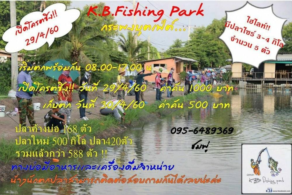 กะพงบุฟเฟ่ร์ K.B. fishing เปิดเสาร์นี้ 29/04/60