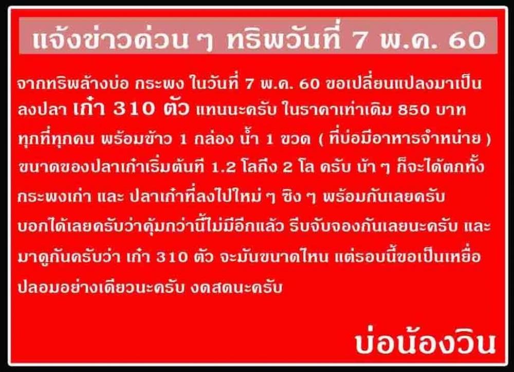 ทริพล้างบ่อ วันที่ 7/5/60 นี้ (เก๋า+กระพง)