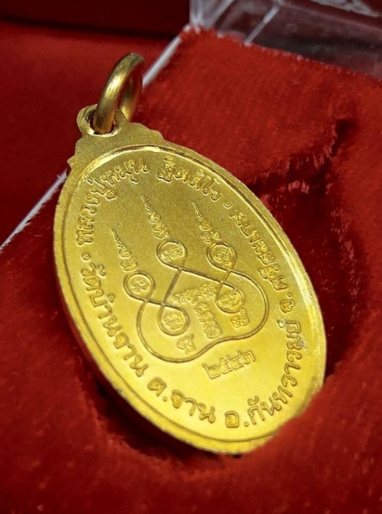 เหรียญเล็ก หน้า ใหญ่ หลวงปู่ หมุน