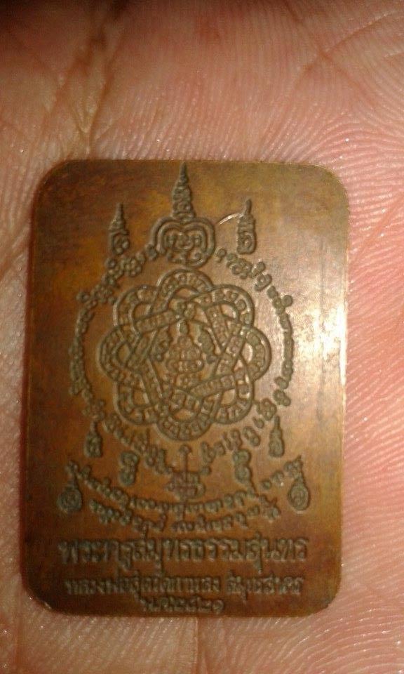 เหรียญแสตมป์หลวงพ่อสุด วัดกาหลง 2521 ครับ