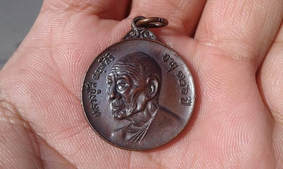 เหรียญพรหมวิหารธรรม หลวงปู่สี ฉนทสิริ