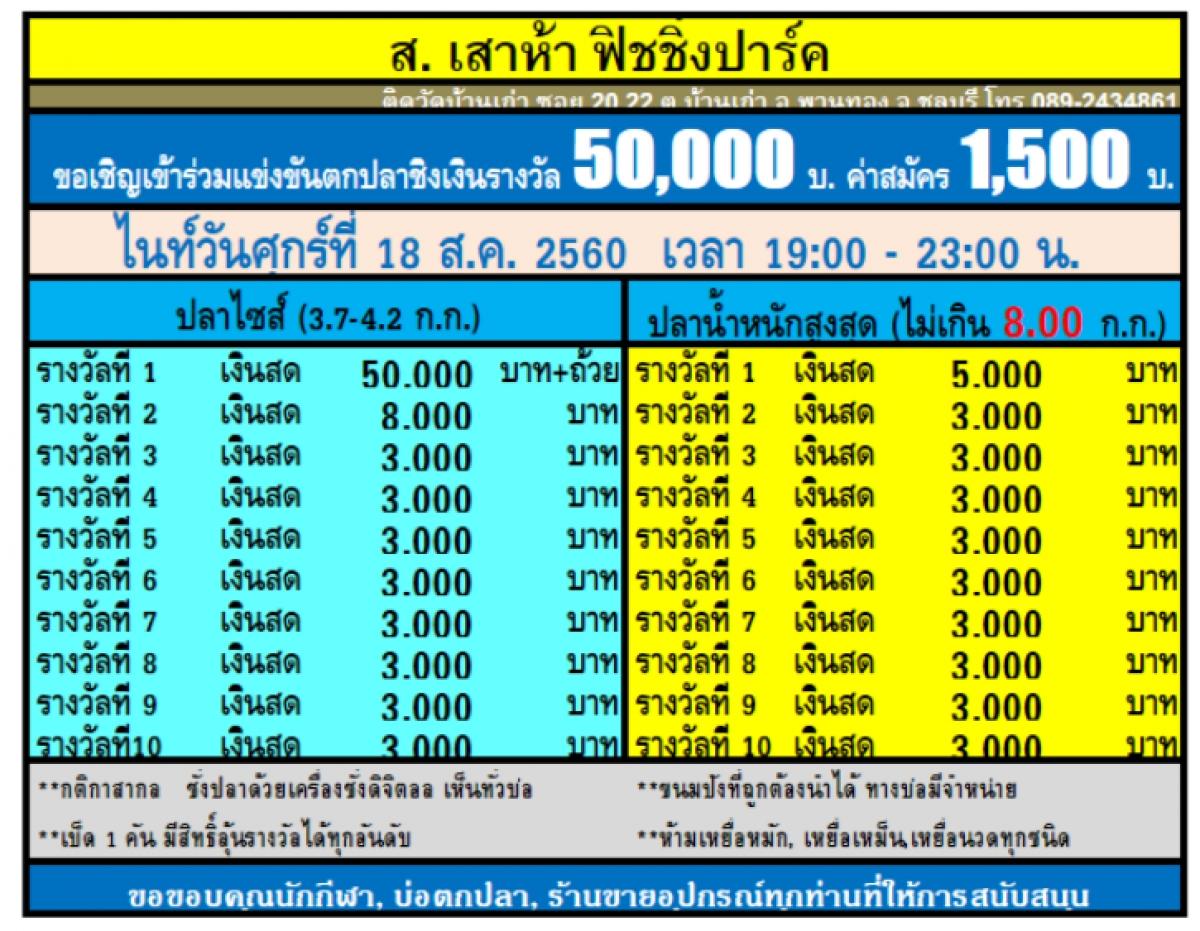 #ไนท์ศุกร์ 18 ส.ค.แมทซ์ 50,000# อาทิตย์ 3 ก.ย.แมทซ์ 100,000