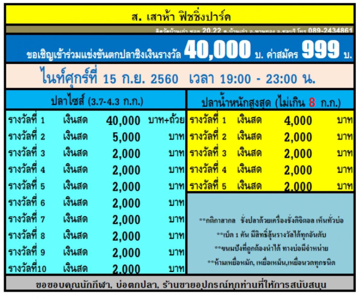 ไนท์ศุกร์ที่ 15 ก.ย.60 แมทซ์ 40,000 ค่าสมัคร 999 บ. บ่อ ส.เสาห้า โอเพ่นครับ