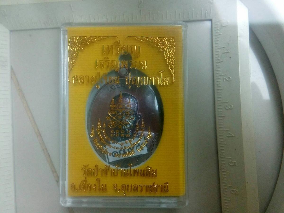 เหรียญเจริญพรบนหลวงปู่เขียนครับ